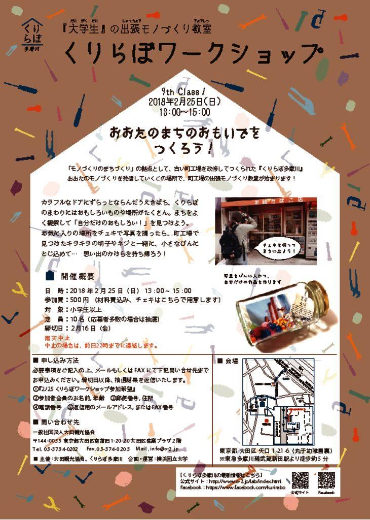 thumbnail of ●20180225_YokokokuWS