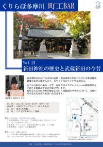 thumbnail of 町工BAR_20180224