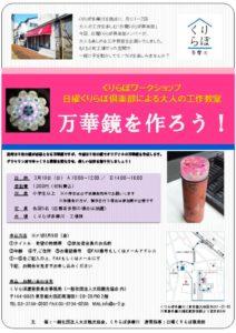 thumbnail of 180318万華鏡WS